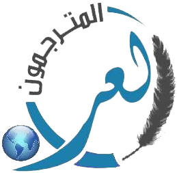 Arab Translators logo